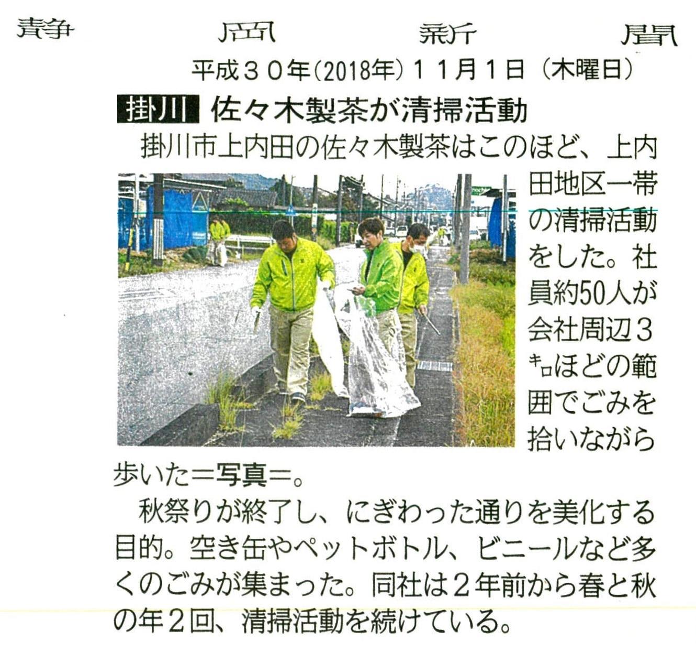 CSR 静岡新聞
