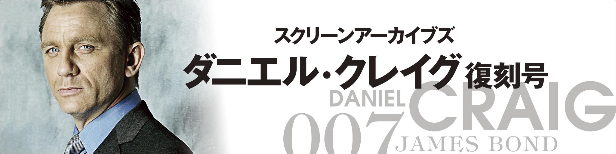 ダニエル・クレイグ