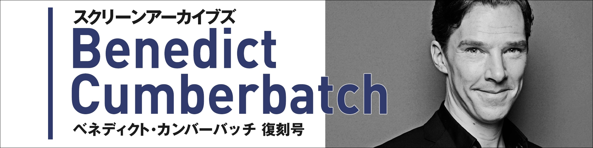 ベネディクト・カンバーバッチ