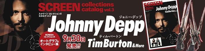 ジョニー・デップ+ティム・バートン & More
