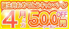誕生月おめでとうキャンペーン 12月の方500円OFFクーポンプレゼント♪