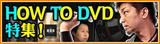 HOW TO ダーツDVD特集