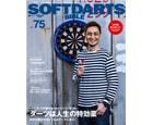 DARTS MAGAZINE【SOFT DARTS BIBLE】vol.75
