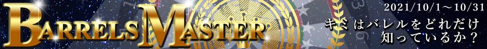 バレルマスター2021