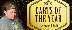 【KTM.が選ぶ!】DARTS OF THE YEAR 2019上半期
