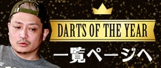 【KTM.が選ぶ!】DARTS OF THE YEAR