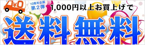 【10周年企画 第2弾】送料無料キャンペーン
