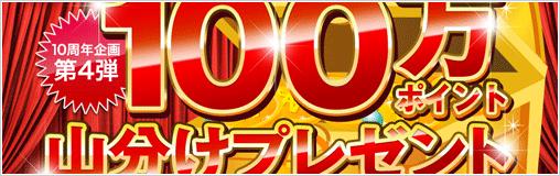 【10周年企画 第4弾】100万ポイント山分けプレゼントキャンペーン