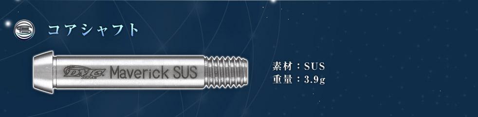 コアシャフト(素材:SUS 重量:3.9g)