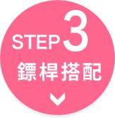 【STEP3】シャフトとの相性