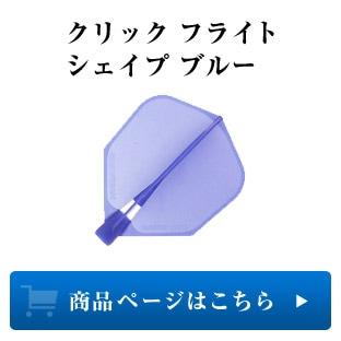 【ハローズ】クリック シェイプ ブルー