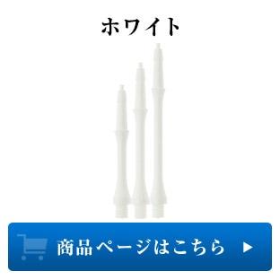 【ハローズ】クリック ホワイト