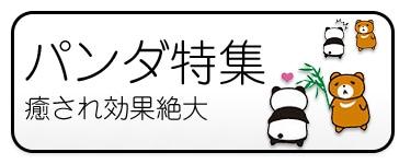 【癒され効果絶大】パンダ特集