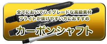 【カーボンシャフト】全てにおいてハイグレードな高級素材フライトが抜けやすい方におすすめ