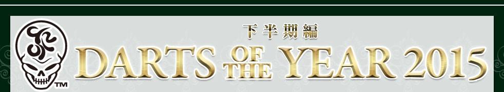 【KTM.が選ぶ!】DARTS OF THE YEAR 2015 下半期【珠玉の逸品!】