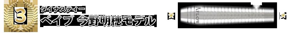[3位]【ダイナスティー「ベイブ 今野明穂モデル」】