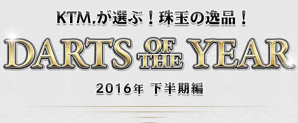 【KTM.が選ぶ!】DARTS OF THE YEAR【珠玉の逸品!】
