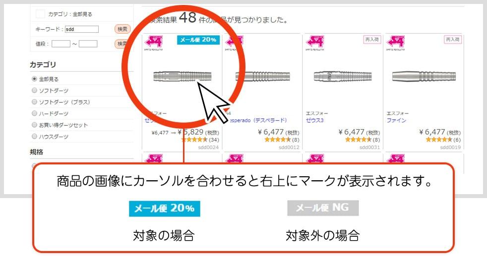 商品の画像にカーソルを合わせると右上にマークが表示されます。