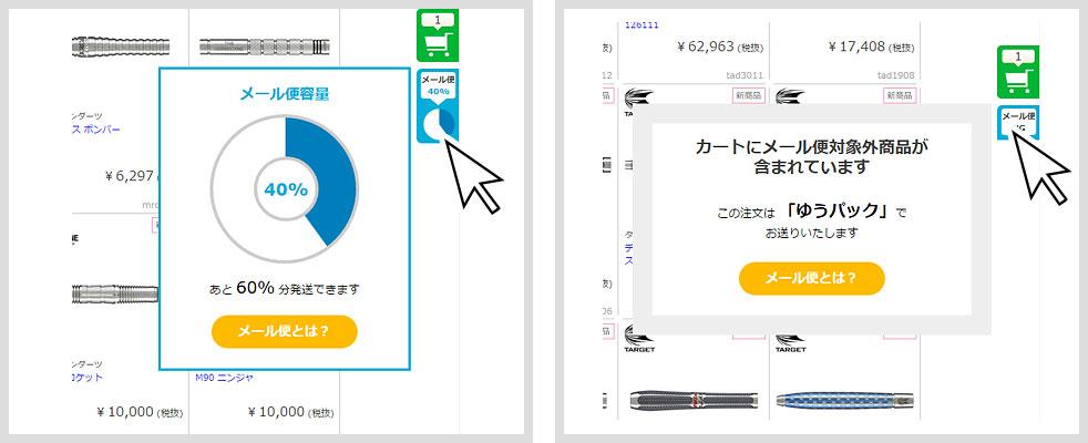 画面の右にある画像にカーソルを合わせると現在のメール便の状況を確認できます。