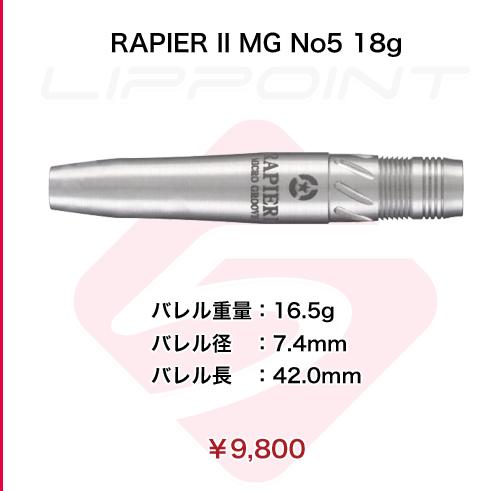 【RAPIER II MG No5 18g】¥9,800