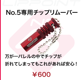 No.5専用チップリムーバー