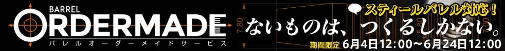 バレルオーダーメインドサービス【スティールバレル対応】