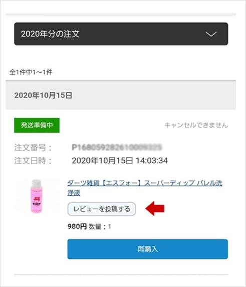 【3】レビュー投稿したい購入商品の「レビューを投稿する」ボタンをクリックします。