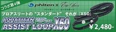 ファイテン×エッジスポーツ アクアチタンアシストループX50