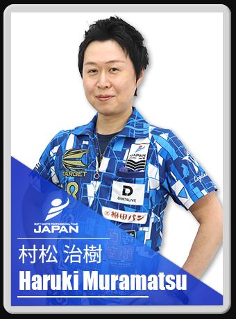 エスダーツプレイヤーズ2020|S-DARTS PLAYERS 2020 村松 治樹