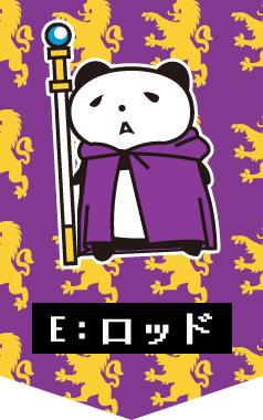 E:ロッド
