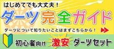 ダーツ入門者向け999円フルセット 約3年ぶりのリニューアル!!