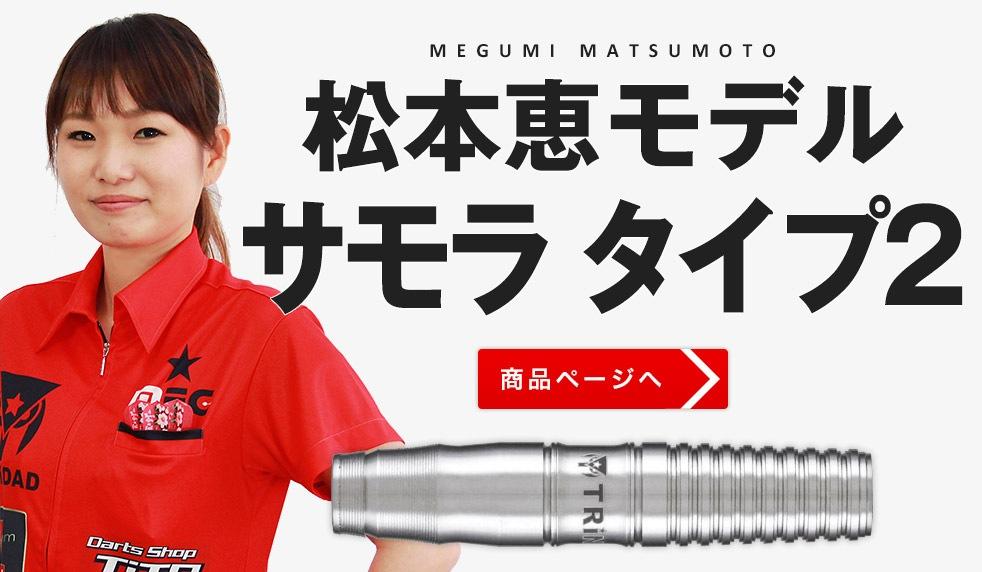 松本恵モデル