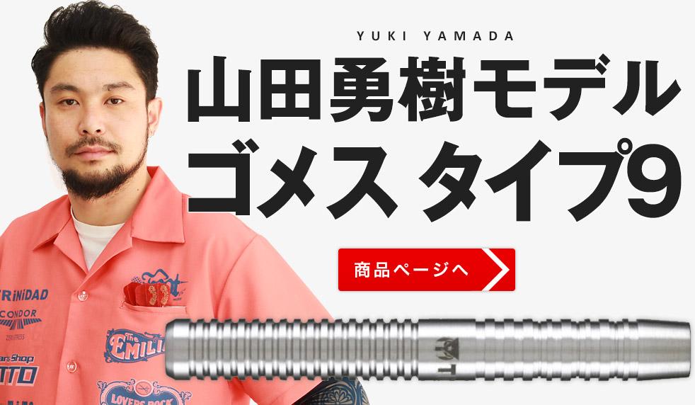 山田勇樹モデル