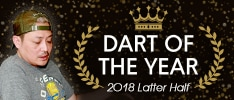 【KTM.が選ぶ!】DARTS OF THE YEAR 2018上半期