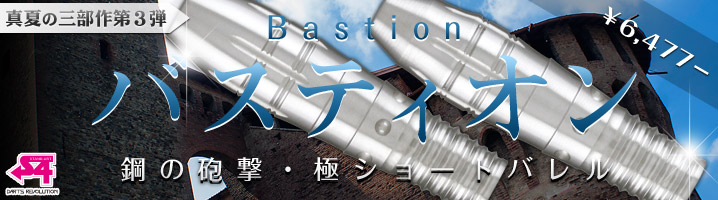 """鋼の砲撃・極ショートバレル """"Bastion –バスティオン-"""""""