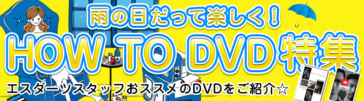HOW TO DVD 特集