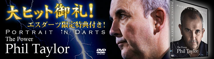 "Portrait in Darts ""The Power"" Phil Taylor 発売決定"
