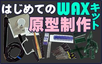 ワックス工具