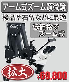 アーム式ズーム顕微鏡