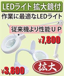 LEDライトスタンド