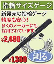 指輪サイズ棒 指輪ゲージ
