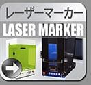 レーザーマーカー