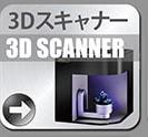 3Dスキャナー