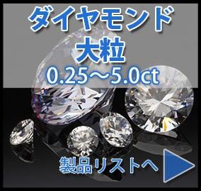 大粒 ダイヤモンド