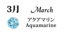 3月アクアマリン