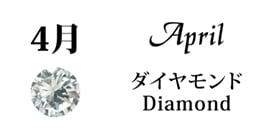 4月ダイヤモンド