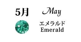 5月エメラルド