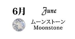 6月ムーンストーン