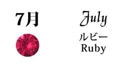 7月ルビー