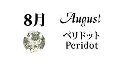 8月ペリドット